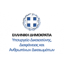 The Ministry of Justice (Hellas)